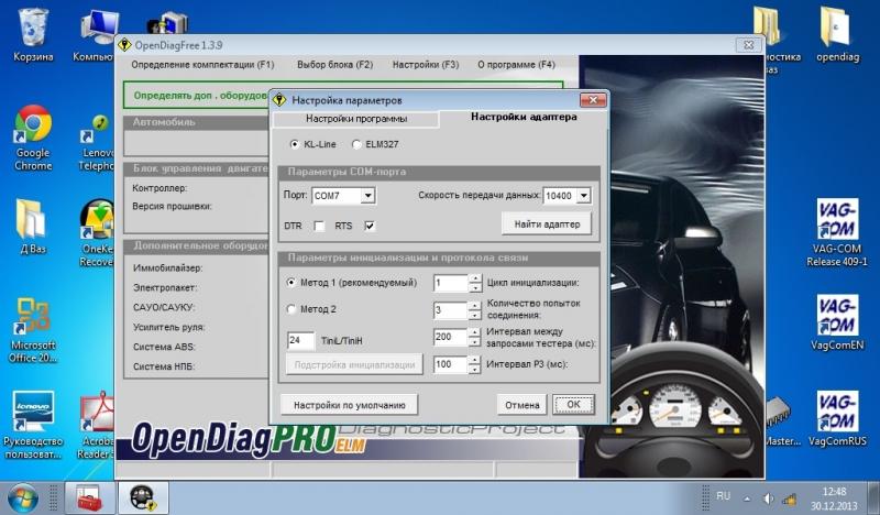 Программа для диагностики автомобиля opendiag скачать бесплатно