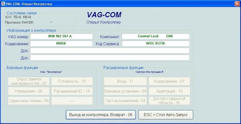 VAG Блог (Audi, Volkswagen, Skoda, Seat, Porsche): VAG Com диагностика. Считывание ошибок Audi TT (8N) Coupe рис. 6