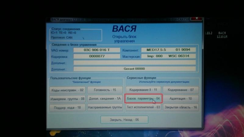 Адаптация дроссельной заслонки с помощью VCDS Audi A3 (8P)