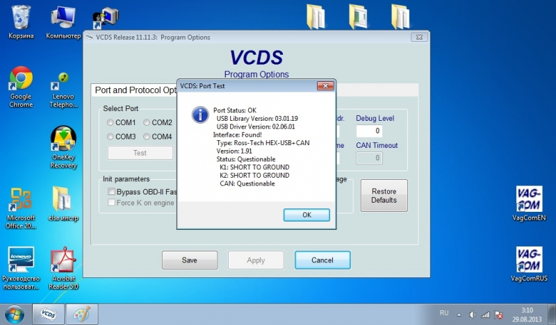 VCDS (VAG-COM) HEX-CAN 11.11.3 и адаптер на чипе NEC D79F8513A Audi A3 (8P) рис. 8